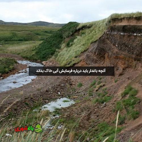آنچه باغدار باید درباره فرسایش آبی خاک بداند