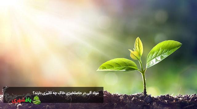 مواد آلی در حاصلخیزی خاک چه تاثیری دارند؟