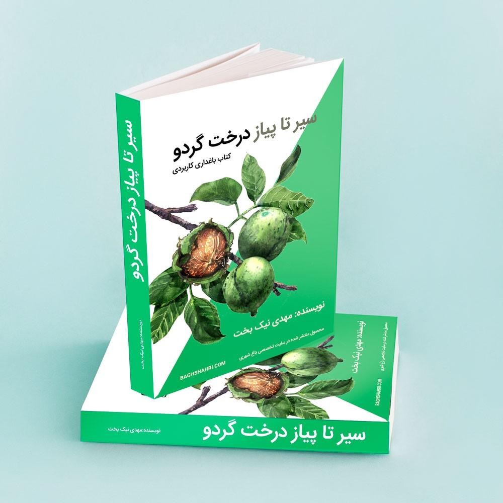 کتاب سیر تا پیاز درخت گردو